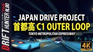 [4K] Japan Drive Project: C1 Outer Loop 首都高 (Nissan Skyline R32 GT-R)